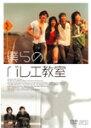 僕らのバレエ教室/ユン・ゲサン[DVD]【返品種別A】