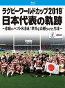 【送料無料】ラグビーワールドカップ2019 日本代表の軌跡〜悲願のベスト8達成!世界を震撼させた男達〜【Blu-ray BOX…