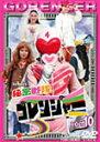 【送料無料】秘密戦隊ゴレンジャー Vol.10/特撮ヒーロー...