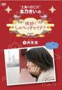 【送料無料】北乃きいの「很好!しゃべっチャイナ」(4)浦東編/北乃きい[DVD]【返品種別A】