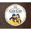 【送料無料】CoCo☆うたの大百科その1/CoCo[CD]【返品種別A】