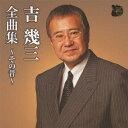 【送料無料】吉幾三 全曲集〜その昔〜/吉幾三[CD]【返品種別A】