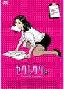セクレタリー/マギー・ギレンホール[DVD]【返品種別A】