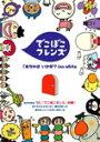 でこぼこフレンズ「おちゃは いかが 」他/アニメーション DVD 【返品種別A】