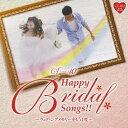 楽天Joshin web CD/DVD楽天市場店【送料無料】A-40 Happy Bridal Songs!! 〜ウェディングメモリーをもう1度〜/オムニバス[CD]【返品種別A】
