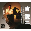 【送料無料】芸能生活40周年企画 シングルパーフェクトコレクション/吉幾三[CD]【返品種別A】