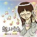 艺人名: A行 - 想いうた〜歌姫エール・ソングス/オムニバス[CD]【返品種別A】