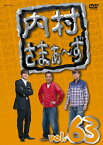 【送料無料】内村さまぁ〜ず vol.63/内村光良,さまぁ〜ず[DVD]【返品種別A】