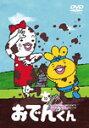 【送料無料】リリー・フランキー PRESENTS おでんくん(10)/アニメーション[DVD]【返品種別A】