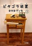 【送料無料】ピタゴラ装置DVDブック1/子供向け[DVD]【返品種別A】