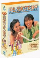 【送料無料】P.S.元気です、俊平 DVD-BOX/堂本光一[DVD]【返品種別A】...:joshin-cddvd:10573511