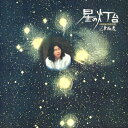 Artist Name: Ya Line - 星の灯台/山平和彦[CD]【返品種別A】