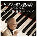 藝術家名: Sa行 - ピアノと唄う愛の歌〜81才の私からあなたへ〜/菅原洋一[CD]【返品種別A】