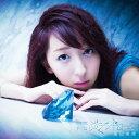 [枚数限定][限定盤]青い炎シンドローム(初回限定盤A)/飯田里穂[CD+DVD]【返品種別A】
