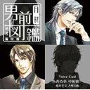 月刊男前図鑑 従者編 黒盤/ドラマ[CD]【返品種別A】