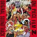 オリジナル・サウンドトラック『ワンピース フィルム ゼット オリジナル・サウンドトラック』/サントラ[CD]【返品種別A】