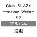 【送料無料】Club SLAZY -Another World- CD/演劇[CD]【返品種別A】
