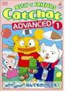 CatChat えいごでFRIENDS アドバンスト(1) Who What なんでもきいちゃえ 〜疑問文 特集〜/子供向け DVD 【返品種別A】