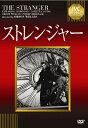ストレンジャー IVC BEST SELECTION  エドワード・G・ロビンソン[DVD] 返品種別A