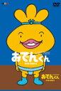 【送料無料】リリー・フランキー PRESENTS おでんくんDVD-BOX(4)/アニメーション[DVD]【返品種別A】