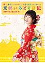 【送料無料】 初回仕様 横山由依(AKB48)がはんなり巡る 京都いろどり日記 第3巻「京都の春は美しおす」編/横山由依 Blu-ray 【返品種別A】