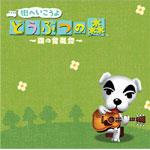 在【】到街这样yo 动物的森林?森林的音乐会?/游戏·音乐[CD]【退货类别A】[【】街へいこうよ どうぶつの森 〜森の音楽会〜/ゲーム・ミュージック[CD]【返品種別A】]
