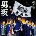 偶像名: Na行 - 男坂/腐男塾[CD]通常盤【返品種別A】