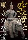 空海と東寺の至宝/教養[DVD]【返品種別A】