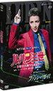【送料無料】『ルパン三世 —王妃の首飾りを追え!—』『ファンシー・ガイ』/宝塚歌劇団雪組[DVD]【返品種別A】