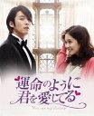 【送料無料】運命のように君を愛してる DVD-BOX2/チャン・ヒョク[DVD]【返品種別A】