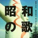 艺人名: A行 - 【送料無料】昭和の歌よ、ありがとう/泉谷しげる[CD+DVD]【返品種別A】