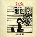 初恋〜浅き夢みし〜/村下孝蔵[Blu-specCD2]【返品種別A】