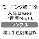 偶像名: Ma行 - [限定盤]人生Blues/青春Night(初回生産限定盤B)/モーニング娘。'19[CD+DVD]【返品種別A】