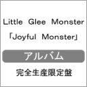 【送料無料】[枚数限定][限定盤]Joyful Monster(完全生産限定盤)/Little Glee Monster[CD]【返品種別A】