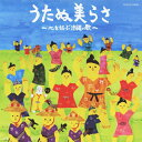 うたぬ美らさ 〜心を結ぶ沖縄の歌〜/オムニバス[CD]【返品種別A】