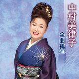 【】中村美律子全曲集2015/中村美律子[CD]【返品種別A】