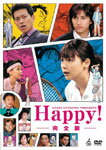 NAOKI URASAWA PRESENTS Happy! 完全版/相武紗季[DVD]
