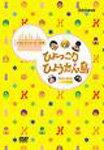 【送料無料】ひょっこりひょうたん島 アラビアンナイトの巻 DVD-BOX/人形劇[DVD]【返品種別A】