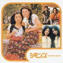 ゴールデン☆ベスト シモンズ/シモンズ[CD]【返品種別A】