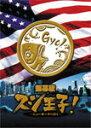 【送料無料】銀幕版 スシ王子!〜ニューヨークへ行く〜 並/堂本光一[DVD]【返品種別A】