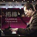 相棒 Classical Collection II/オムニ...