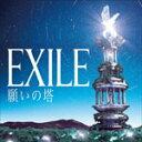 [エントリーでポイント5倍! 9/2(金) 23:59まで]【送料無料】[枚数限定][限定盤]願いの塔(初回生産限定盤)/EXILE[CD+DVD]【返品種別A】【smtb-k】【w2】