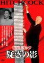 疑惑の影/テレサ ライト DVD 【返品種別A】
