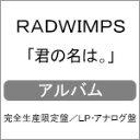 【送料無料】[枚数限定][限定]君の名は。【完全生産限定盤/LP・アナログ盤】/RADWIMPS[ETC]【返品種別A】