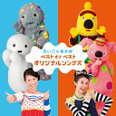 NHK えいごであそぼベスト・オブ・ベスト『オリジナル・ソングズ』/TVサントラ[CD]【返品種別A】