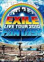 [エントリーでポイント5倍! 9/2(金) 23:59まで]【送料無料】EXILE LIVE TOUR 2010 FANTASY(2枚組)/EXILE[DVD]【返品種別A】【smtb-k】【w2】