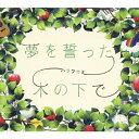 艺人名: Ha行 - 夢を誓った木の下で/ハラフウミ(原由子×風味堂)[CD]【返品種別A】