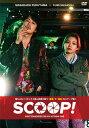 【送料無料】SCOOP![通常版]/福山雅治[DVD]【返品種別A】