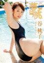 【送料無料】谷桃子 夢桃-Yume MoMo/谷桃子[DVD]【返品種別A】