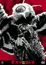 モスラ対ゴジラ<東宝DVD名作セレクショ...